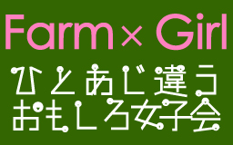 farm×女子会